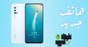 هاتف Vivo V17