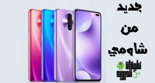 هاتف Xiaomi Redmi K30 5G