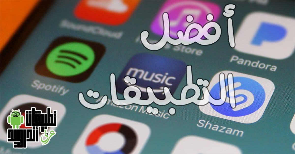 أفضل تطبيقات الموسيقي 2020
