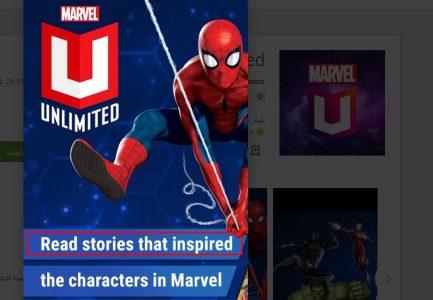 تحميل تطبيق MARVEL Unlimited