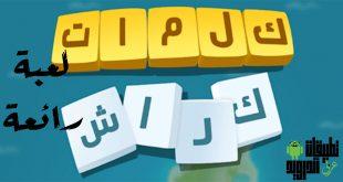 تحميل لعبة كلمات كراش