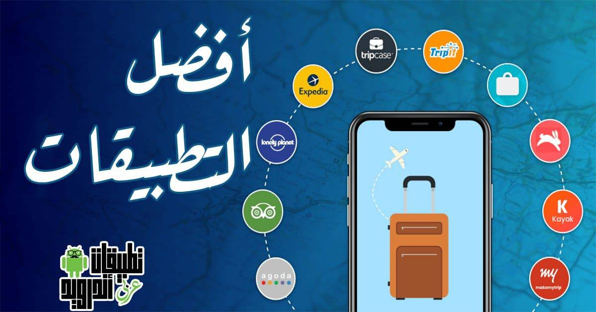 تطبيقات تساعدك أثناء السفر