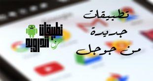 تطبيقات جوجل التجريبية