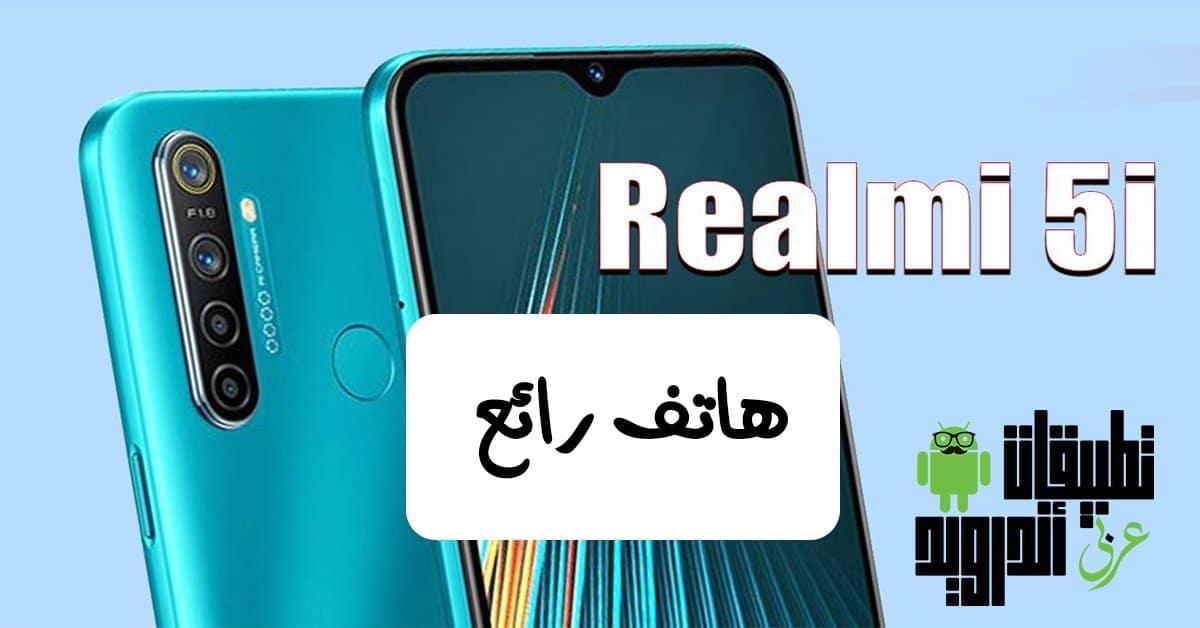 مواصفات هاتف Realme 5i