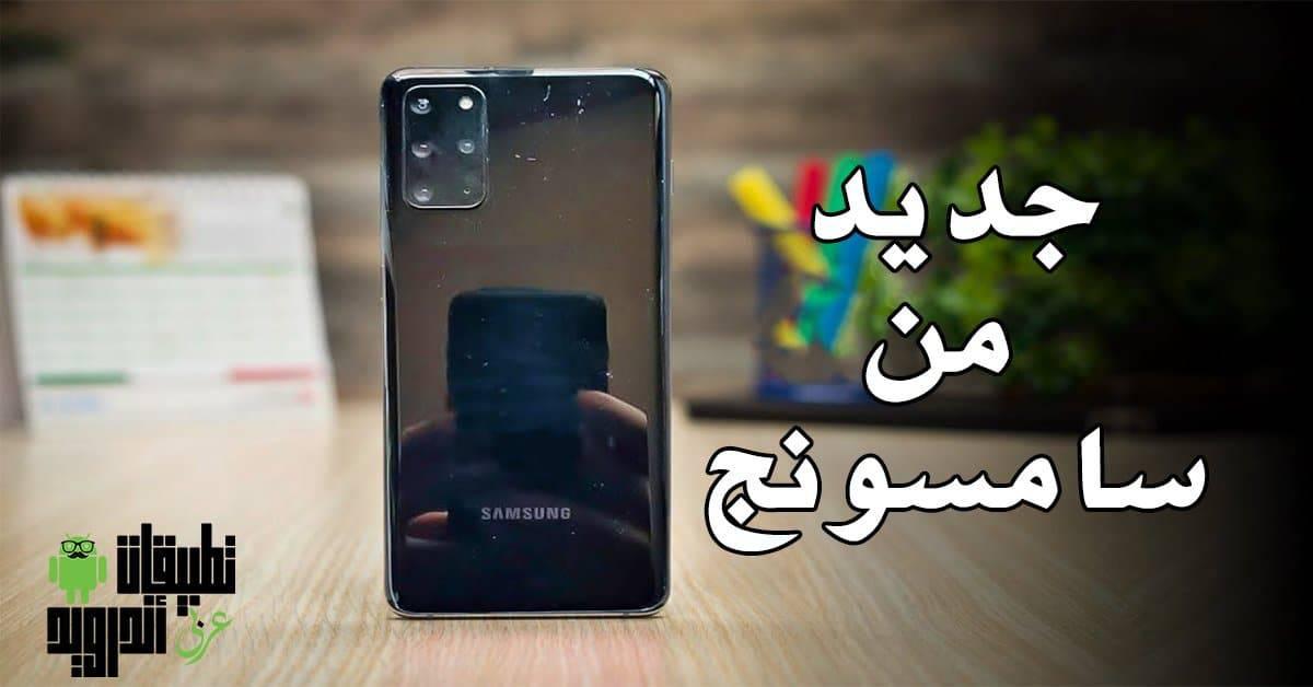 مواصفات هواتف Galaxy S20