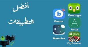 افضل تطبيق لتعلم الانجليزية 2020