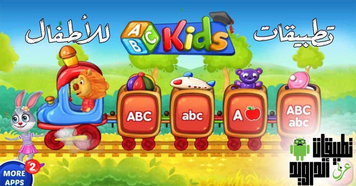 برامج للأطفال