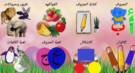 تحميل برنامج تعليم الحروف والأرقام للأطفال