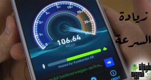 تسريع الإنترنت علي الاندرويد