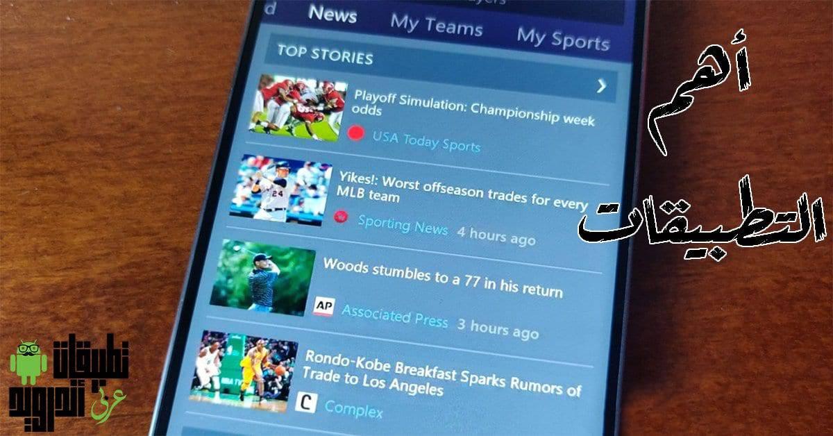 تطبيقات أخبار الرياضة