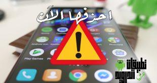 تطبيقات احذفها من على هاتفك