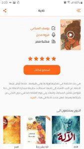 تطبيق كتب صوتية مجاني