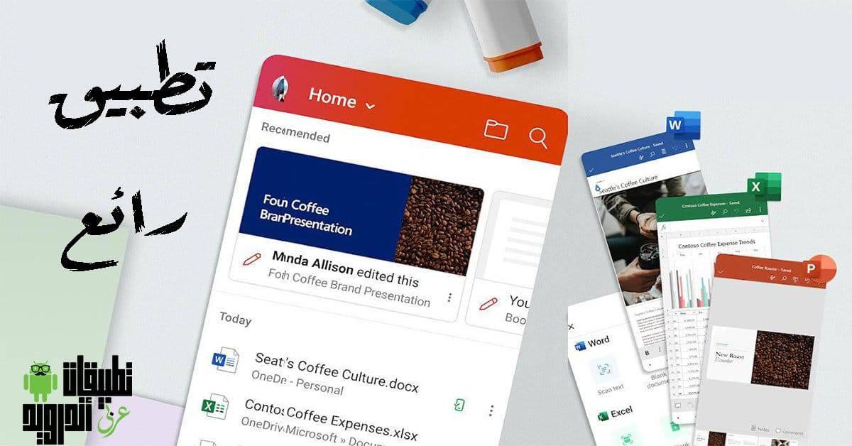 تطبيق Microsoft Office