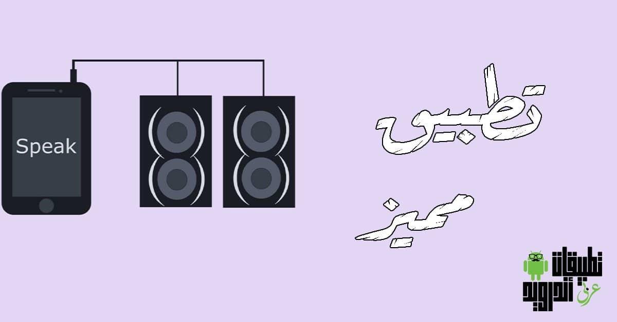 طريقة تحويل الهاتف إلى ميكروفون