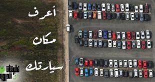 معرفة مكان السيارة على خرائط جوجل