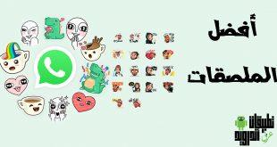 ملصقات عربي