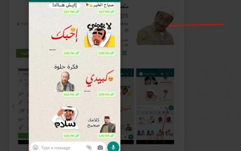 ملصقات واتساب عربية