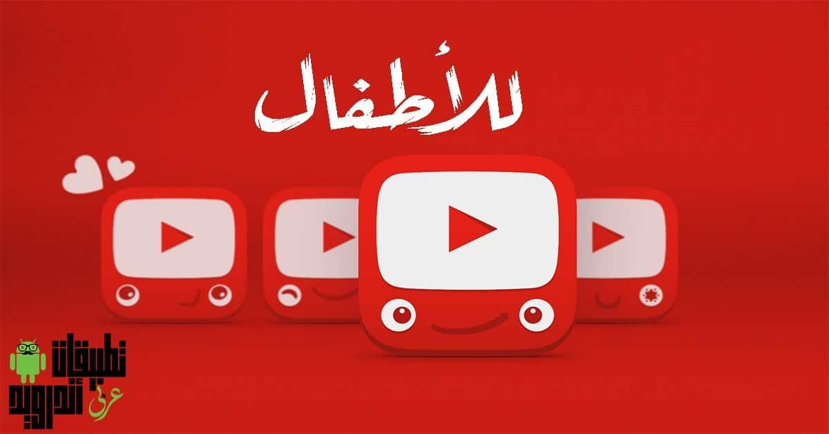 يوتيوب للأطفال