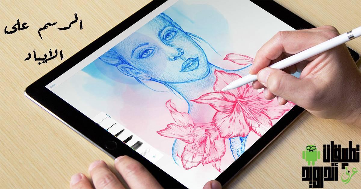 أفضل تطبيقات الرسم على الايباد