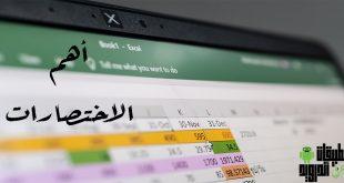 اختصارات Excel