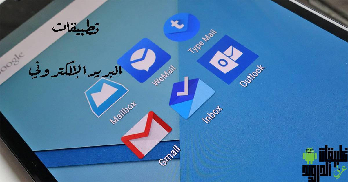 افضل تطبيقات البريد الإلكتروني