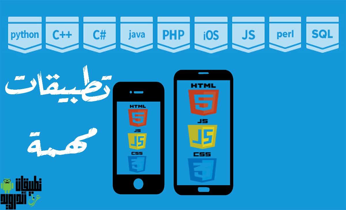 افضل تطبيقات تعليم البرمجة