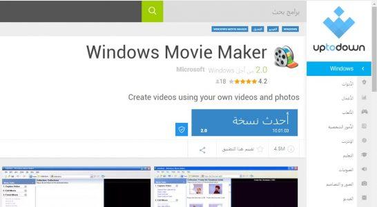 تحميل برنامج movie maker عربي