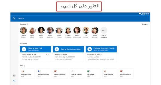 تحميل تطبيق Outlook