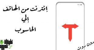 تحميل تطبيق Tetrd