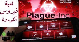 تحميل لعبة Plague Inc