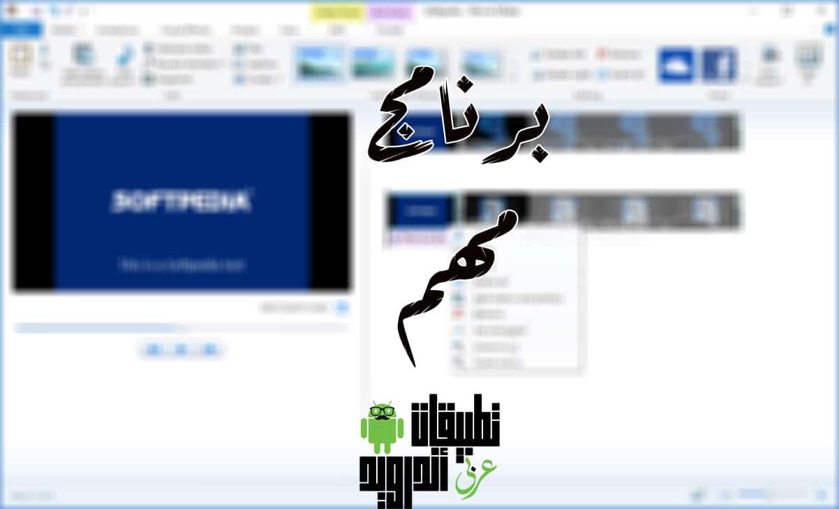 تحميل موفي ميكر عربي