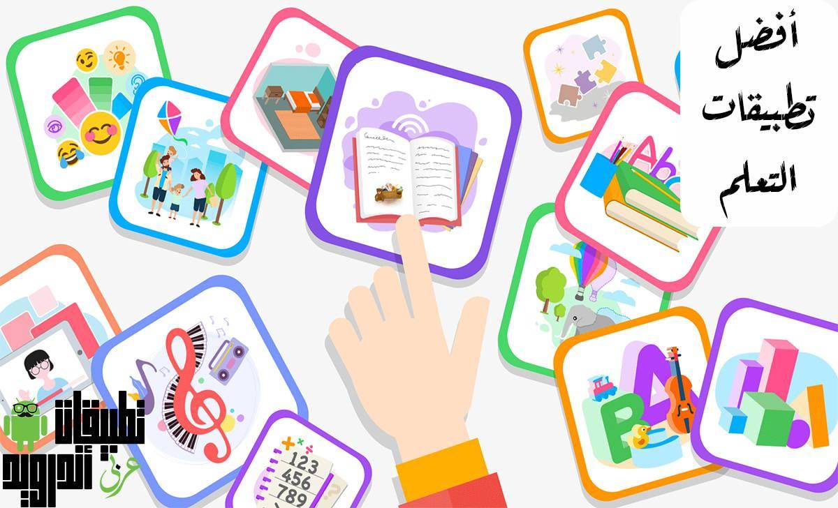 تطبيقات تعليم أطفال التوحد