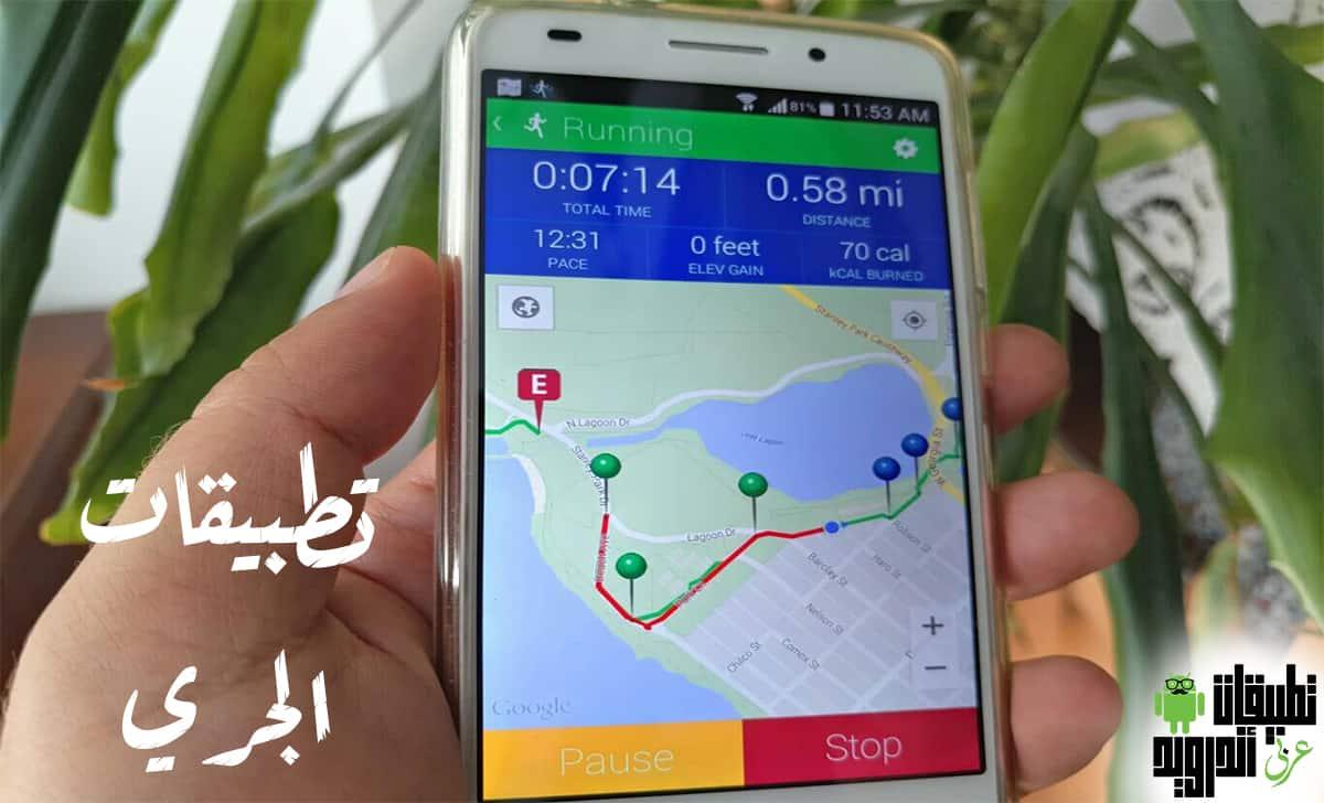 تطبيقات للعثور على مسارات الجري