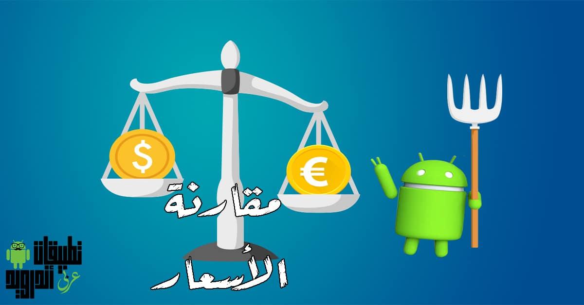تطبيقات مقارنة الأسعار