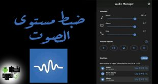 تطبيق Audio Manager Lite