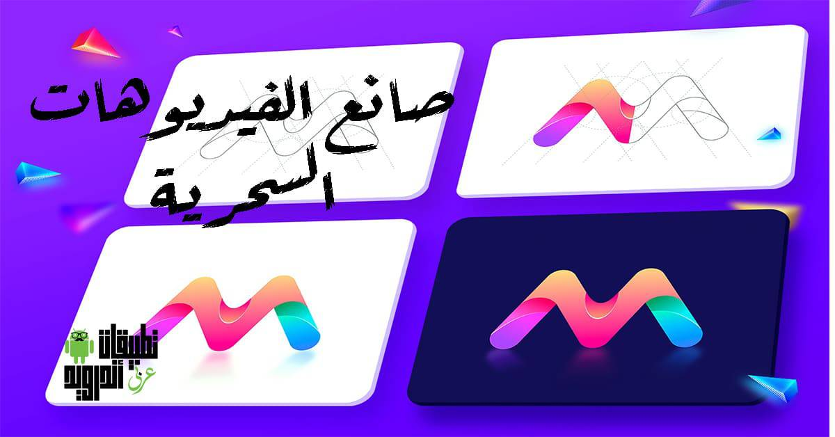 تطبيق Magic Video Edtior