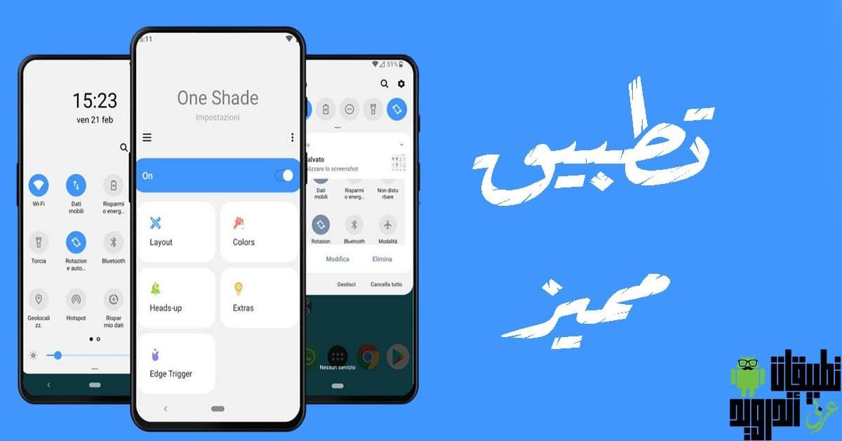 تطبيق One Shade