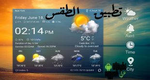 تطبيق Weather forecast