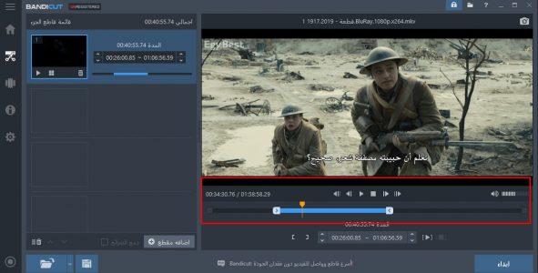 برنامج تقطيع الفيديو للمبتدئين