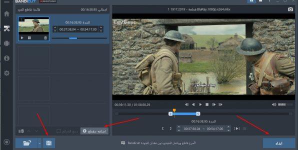 تحميل برنامج تقطيع الفيديو ودمجها للكمبيوتر