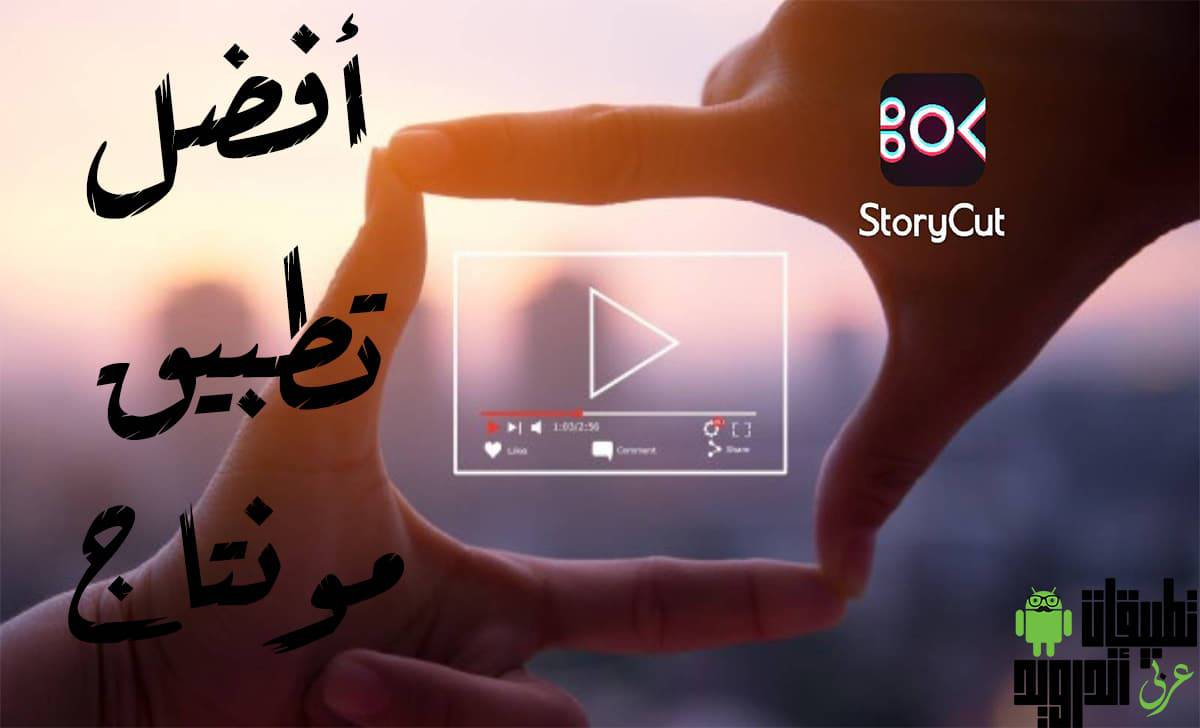 تحميل تطبيق StoryCut