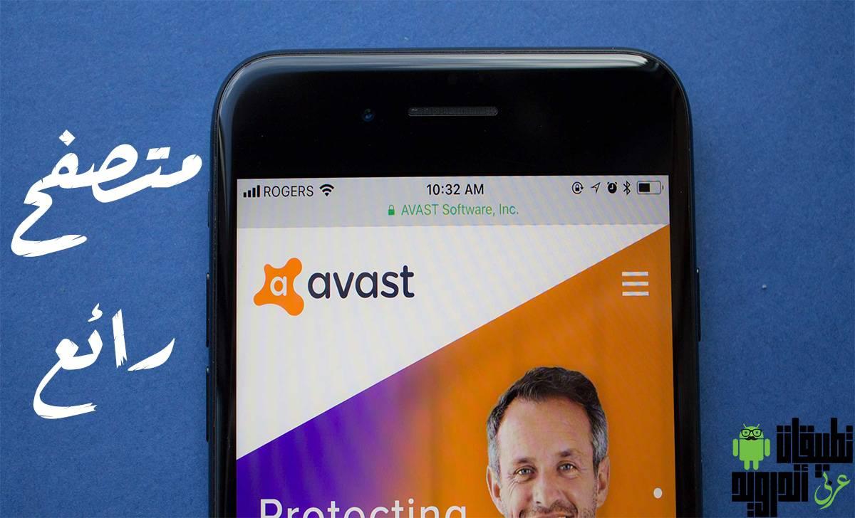 تحميل متصفح Avast Secure Browser