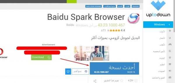 تحميل baidu spark browser عربي