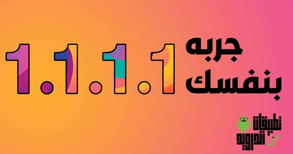 تنزيل برنامج 1.1.1.1 للايفون